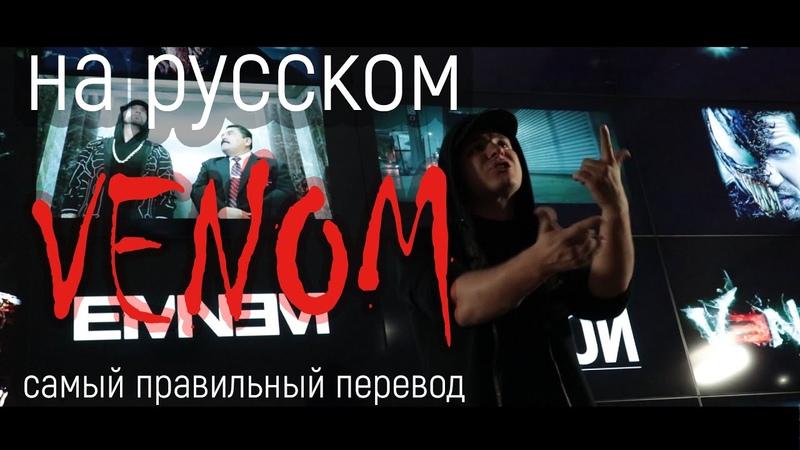 Russian cover Eminem Venom Music from the motion picture OST Venom Pereпой по русски