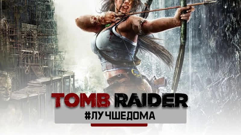 Tomb Raider ЛучшеДома