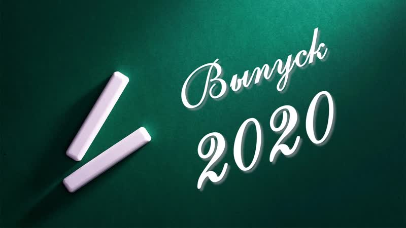 Поздравление для выпускников Орского нефтяного техникума 2020г