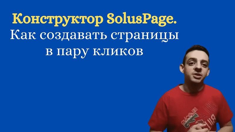 SolusPage Как создавать страницы в пару кликов