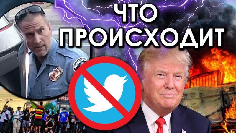 ПРАВДА о Беспорядках в США Трамп vs Соцсети и ВОЗ