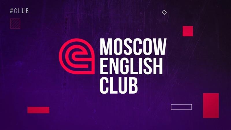 Moscow English Club I Открытие нового сезона 2019