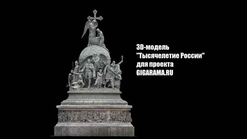 Millennium of Russia Тысячелетие России