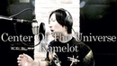 【Cover】Center Of The Universe / Kamelot【一発録り】