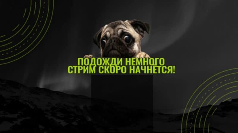 Сергей live stream on VK.com