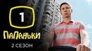 Сериал Папаньки 2 сезон Серия 1 КОМЕДИЯ 2020