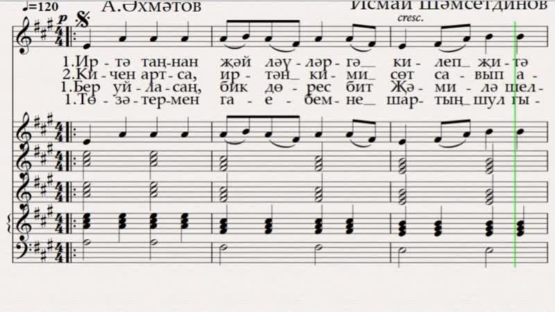 Көтүче һәм сыер савучы А.Әхмәтов сүз. Исмай Шәмсетдинов муз.