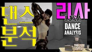 (Eng) [댄스분석] 리사의 춤에 대해 알아봅시다 / 해부루 / LISA of BLACKPINK