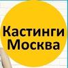 КАСТИНГИ в Москве