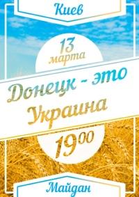 Донецк - это Украина!