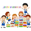 Дети в школе. Обучение и воспитание