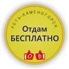 Отдам БЕСПЛАТНО ДАРОМ Усть-Каменогорск