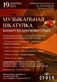"""Концерт """"Музыкальная шкатулка"""" 19.12 в Москве"""