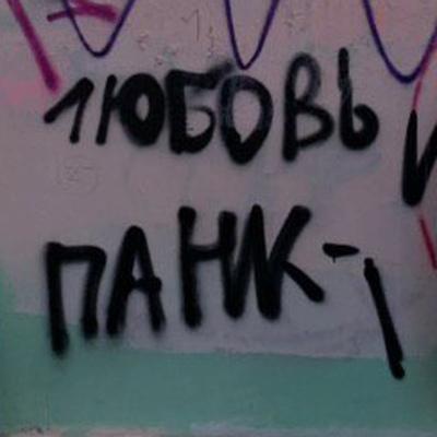Андрей Шубин