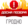 Доска позора Гродно