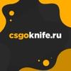 CSGOKnife.ru - Любые скины CS:GO за 199 рублей