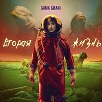 Фотография профиля Димы Билана ВКонтакте