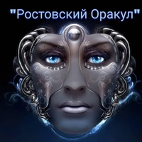Логотип РОСТОВСКИЙ ОРАКУЛ.