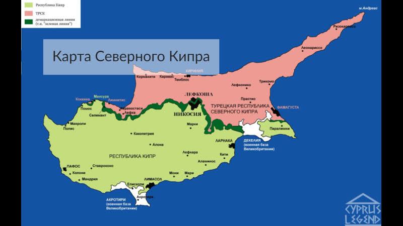 Талас Северный Кипр