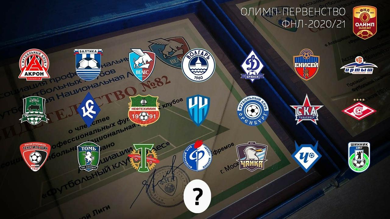 RPJhjX UOiI - Кто сыграет в ОЛИМП-ФНЛ в сезоне 2020/21