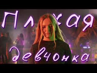 ПЛОХАЯ ДЕВЧОНКА - Nako (ПРЕМЬЕРА КЛИПА 2020)