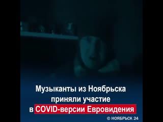 Музыканты из Ноябрьска участвуют в COVID-версии Евровидения