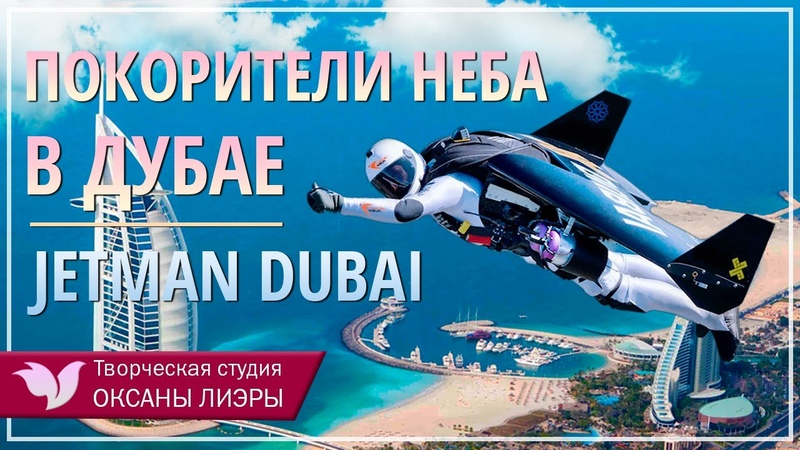 Rayan Myers Jetman Dubai Skyline Ив Росси Yves Rossy и Винс Reffet покорители неба в Дубае