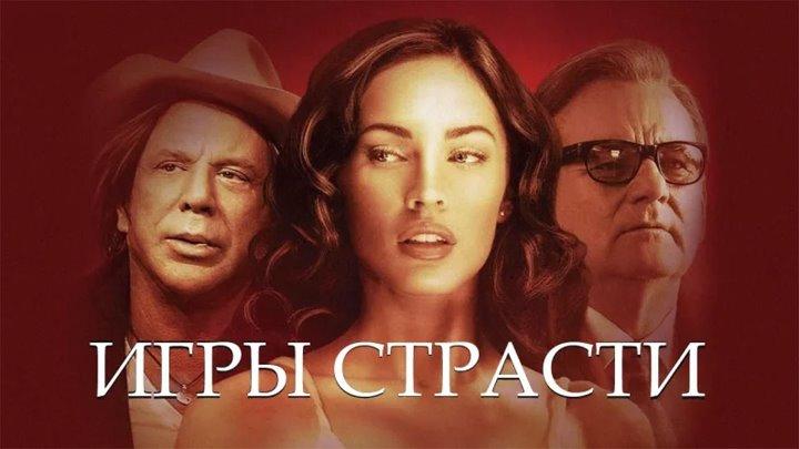 Игры страсти '2010 16 1080HD