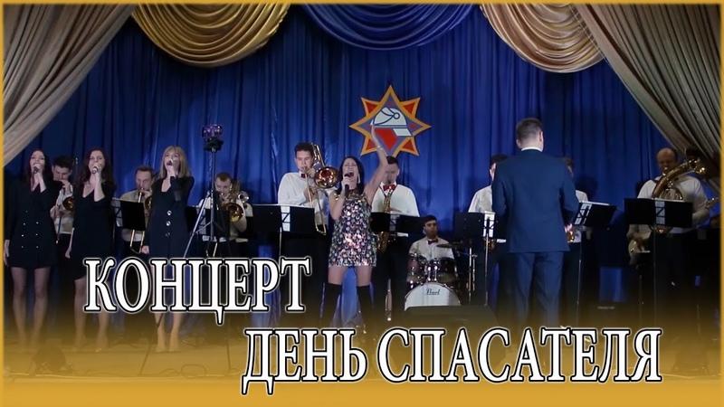 Поздравление с Днём Спасателя от Ирины Дорофеевой и оркестра Минского городского УМЧС