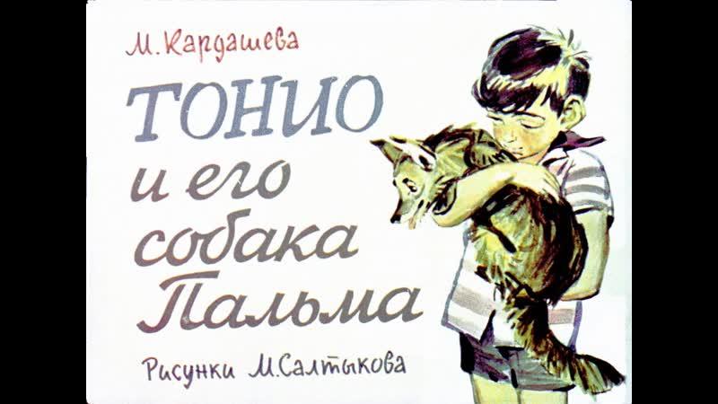 М.Кардашева.Тонио и его собака Пальма. Диафильм