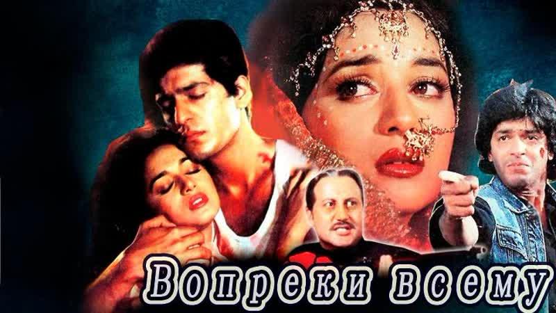 Вопреки всему Индийский фильм 1991 год В ролях Махеш Ананд Мадхури Дикшит Чанки Пандей и др