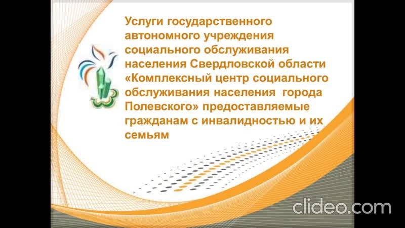 Услуги, предоставляемые КЦСОН г.Полевского гражданам с инвалидностью