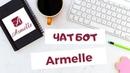 Входящие заявки на автомате Armelle Армель . Чат бот для компании Armelle