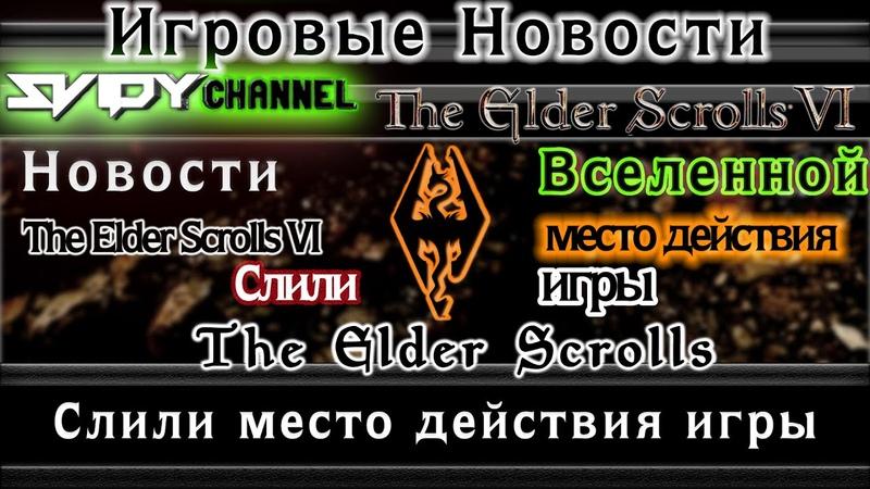 The Elder Scrolls 6 Новости 2020 Слили место действия игры Новости Вселенной The Elder Scrolls