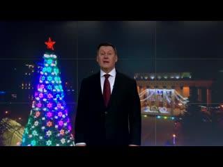 Мэр Анатолий Локоть поздравляет новосибирцев с наступающим Новым годом