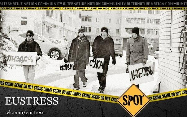Spot Alternative-Nation-Community   Москва