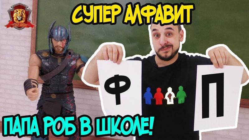 ПАПА РОБ в Супер Школе Супер АЛФАВИТ П Р С Т У Ф 13