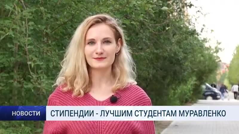 👉🏻Студенты отличники российских вузов сейчас могут подать документы на получение стипендии Виктора Ивановича Муравленко Несколь