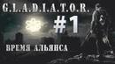 S.T.A.L.K.E.R. - G.L.A.D.I.A.T.O.R. II Время Альянса - 1 - Начало войны
