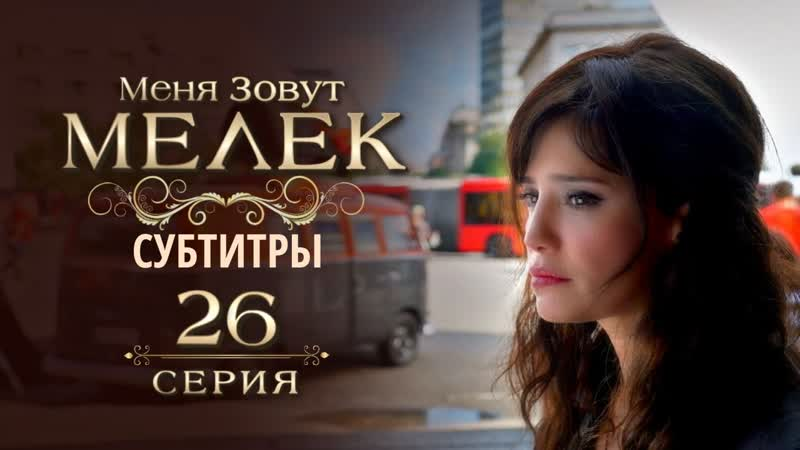 МЕНЯ ЗОВУТ МЕЛЕК 26 серия субтитры