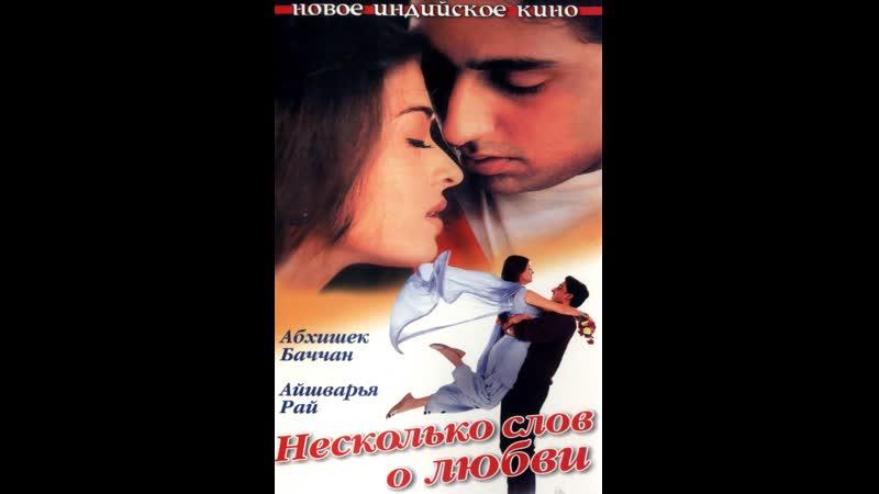 Несколько слов о любви Dhaai Akshar Prem Ke 2000