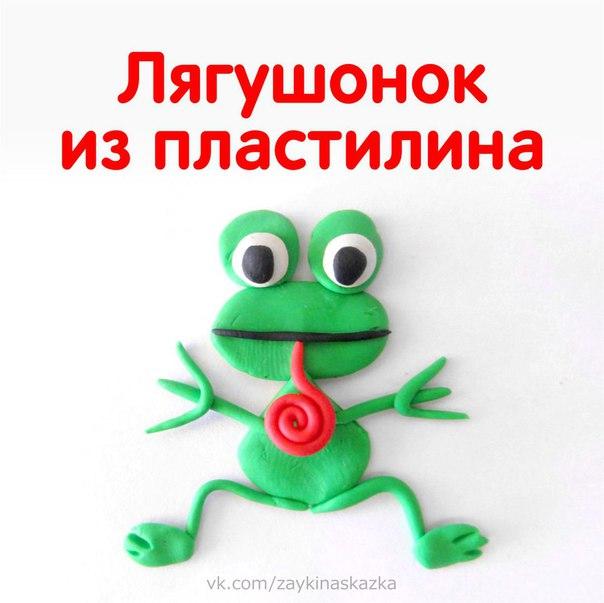 ЛЯГУШОНОК ИЗ ПЛАСТИЛИНА Лягушонок не скачи,Математику учи!Сколько будет дважды дваКва, ква, ква,
