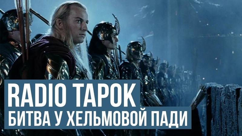RADIO TAPOK - Отзвуки тьмы Властелин колец - Битва у Хельмовой Пади