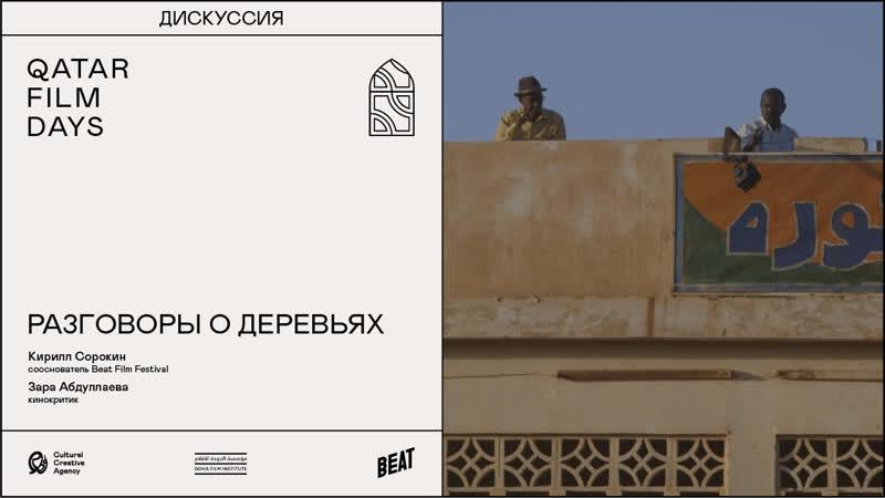 Дискуссия к фильму «Разговоры о деревьях» | Qatar Film Days