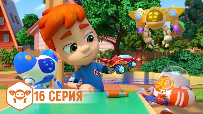 НИК-ИЗОБРЕТАТЕЛЬ - Экспресс-механик - Серия 16 | Мультики для детей