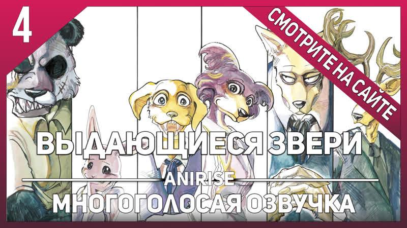 [Озвучка AniRise] Выдающиеся звери 4 серия / Beastars (Многоголосая озвучка)