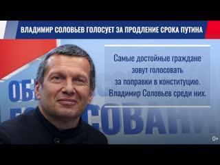 Владимир Соловьев голосует за продление срока Путина.