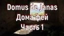 Domus de Janas. Дома фей. Часть 1. [№ C-001.07.01.2020.]