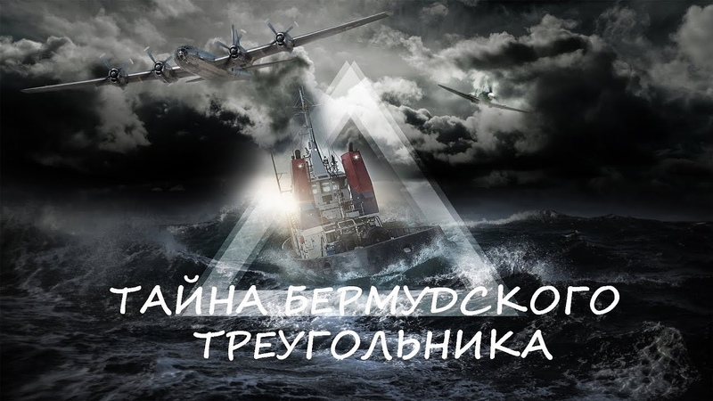 БЕРМУДСКИЙ ТРЕУГОЛЬНИК МИФ ИЛИ РЕАЛЬНОСТЬ