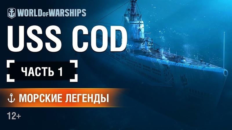 Морские Легенды U S S Cod Часть 1